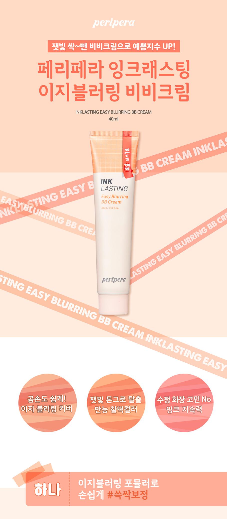 [ShiPAPA]Peripera | InkLasting Easy Blurring BB Cream| 韓國直送🇰🇷 | 香港 澳門