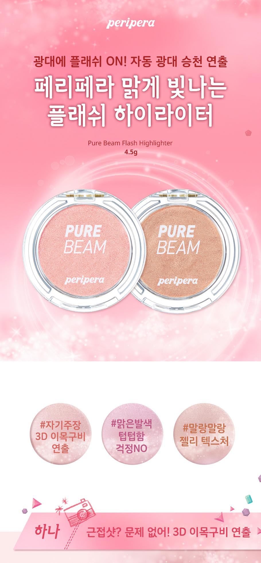 [ShiPAPA] Peripera | Pure Beam Flash Highlighter| 韓國直送🇰🇷 | 香港 澳門